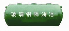 BHC-G玻璃钢隔油池